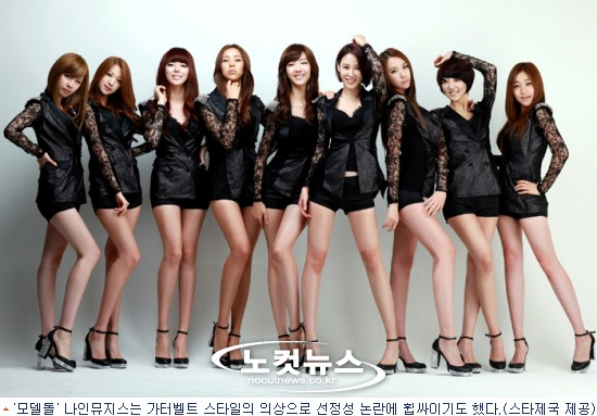 Nine muses ladies live webcam