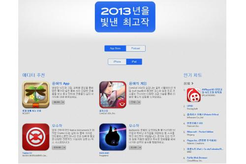 엔씨 교육용 앱 2종 앱스토어 '올해의 앱' 선정