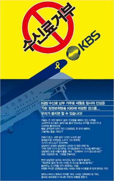 """[세월호 참사] """"한푼도 못내!""""…KBS 수신료 거부운동 '확산'"""