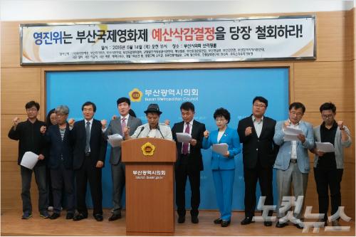 부산 대학교수 526명, BIFF 지원금 삭감 규탄 성명