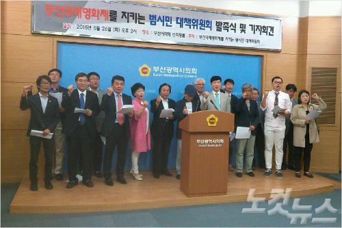 """""""좌초위기 BIFF호, 부산시민이 지킨다"""" 범시민대책위 출범"""