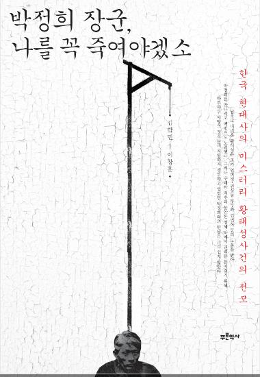 """""""간첩으로 조작하라"""" <박정희 장군, 나를 꼭 죽여야겠소?"""