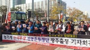전봉준 투쟁단이 18일 전북농민 농기계투쟁 출정식을 열고 있다. (사진=전국농민회총연맹 제공)