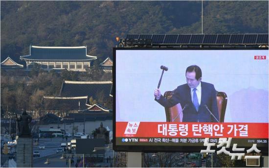 [논평] '국민의 위대한 승리, 새로운 대한민국의 시작'