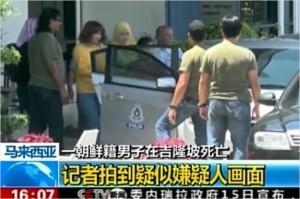 김정남을 살해한 여성 용의자들이 말레이시아 경찰에 체포돼 이동하는 모습 (CCTV 캡처)
