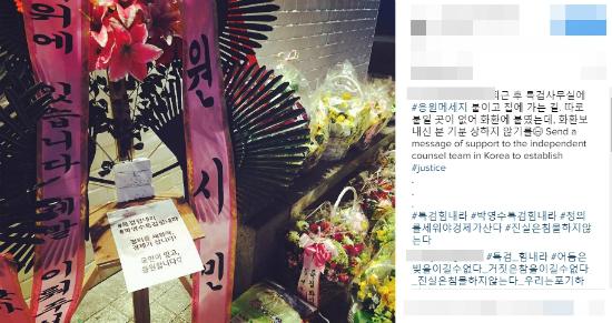 [특검 종료] #공유보다_특검·#힘내라_박영수…특검이 '대세'