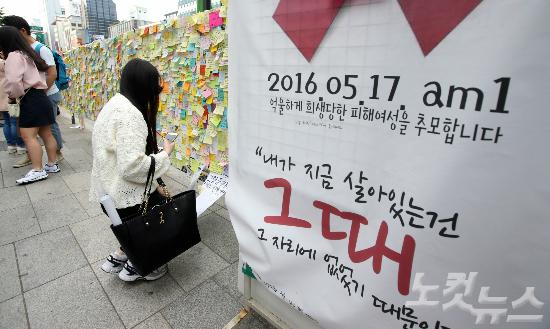 '강남역 애도'부터 '출산지도'까지…여성 울린 '이슈'
