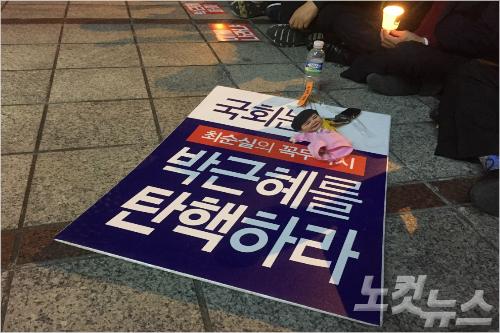 131일 동안 30만 명 '탄핵 촛불' 든 대전