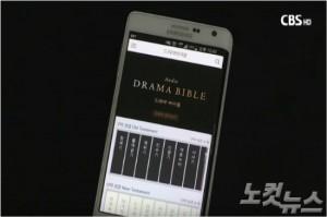 G&M글로벌문화재단이 출시한 '드라마바이블' 어플은 성경을 쉽고 재미있게 듣고 읽을 수 있도록 도와준다.
