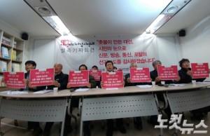20일 오후 1시, 서울 중구 프레스센터에서 '2017 대선미디어감시연대 발족 기자회견'이 열렸다. (사진=김수정 기자)