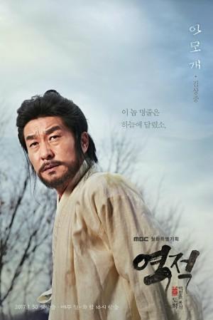 MBC 월화드라마 '역적'에서 아모개 역을 맡은 배우 김상중 (사진=후너스엔터테인먼트 제공)