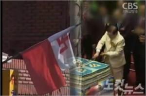 사진은 2013년 6월 CBS TV를 통해 신천지 이만희 교주의 굿판 의혹을 보도한 장면
