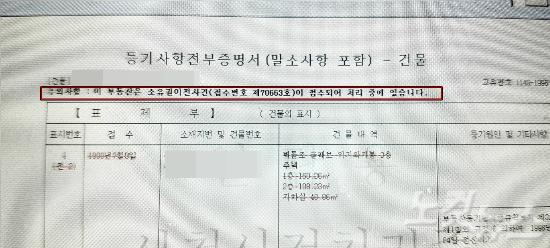 朴 전 대통령, 삼성동 자택 '소유권 이전 처리중'