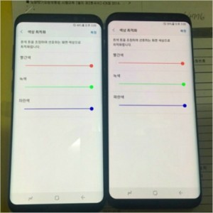 붉은 액정논란이 일고 있는 삼성전자 갤럭시 S8. (사진=온라인 커뮤니티 캡처)