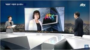 (사진=JTBC '뉴스룸' 방송 화면 캡처)