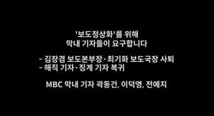 지난 1월 4일 유튜브에 공개된 MBC 막내기자들의 '반성문' 영상 (사진=유튜브 캡처)