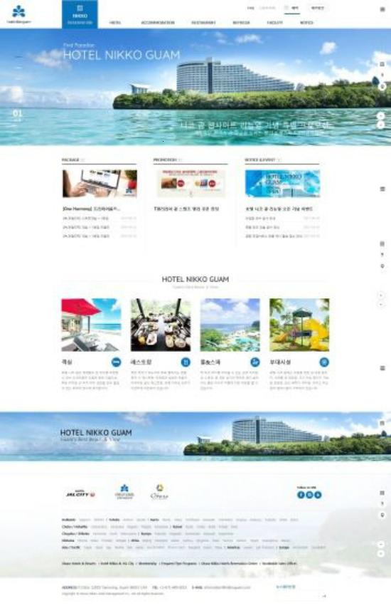 호텔 니코 괌, 한국 공식 홈페이지 새단장