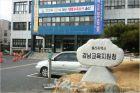 울산강남교육지원청, 불법심야교습 학원 2곳 적발