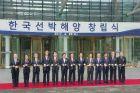 한국선박해양㈜ 출범 '글로벌 해양수도 부산의 도약 기대'