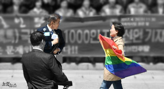 [쓸로몬] 대한민국 '성 소수자'의 역사에 대하여