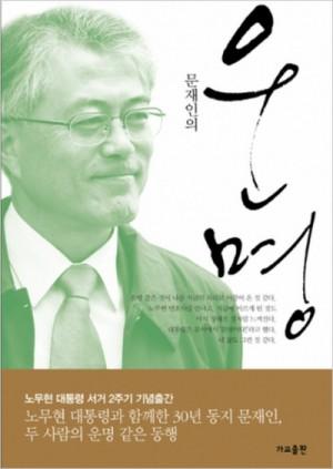 2011년 발간된 '문재인의 운명' 표지 (출처=가교출판사 홈페이지)