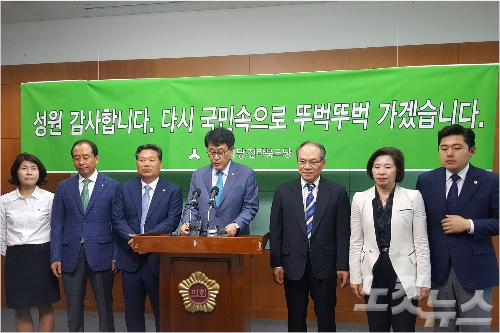 """국민의당 전북도당 """"대선 패배는 진영 구도 표 쏠림 때문"""""""