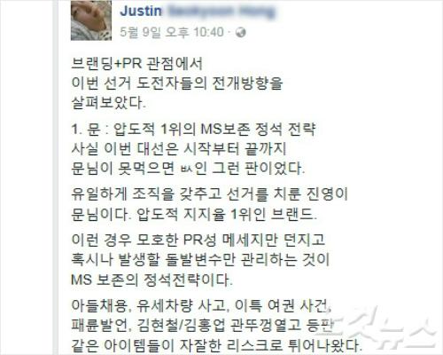 """""""유승민 캠프, '설현 입간판' 마케팅이 생각났다"""""""