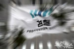 서초구 중앙지검에 검찰 깃발이 바람에 휘날리고 있다. (사진=이한형 기자)