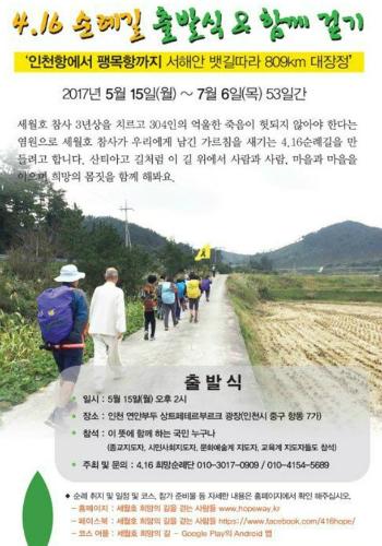 '세월호 순례길 걷기'…인천~팽목항 809㎞ 도보순례