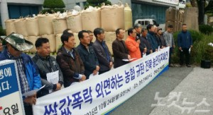 전북지역 농민들이 지난해 10월 쌀값 폭락에 대한 대책을 촉구하며 농협중앙회 전북본부 앞에서 나락을 적재하고 규탄 기자회견을 열었다. (사진=임상훈 기자)