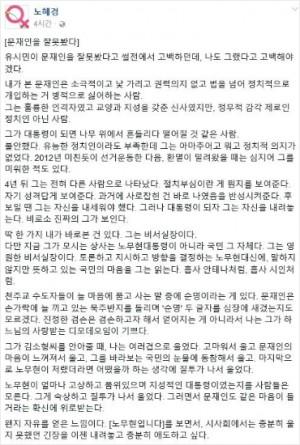 (사진=시인 노혜경 페이스북 화면 갈무리)