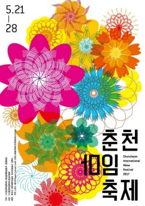 5월21일~28일까지 열리는 2017춘천마임축제. (사진=춘천마임축제위원회)