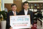충청에너지서비스㈜, 충북 인재양성재단에 장학금 기탁
