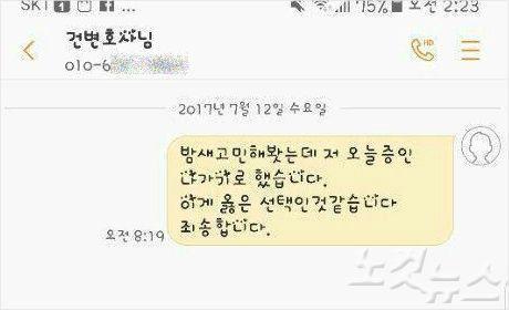 """정유라 '기습 출석' 공방…특검 """"변호인 주장은 사법방해 행위"""""""