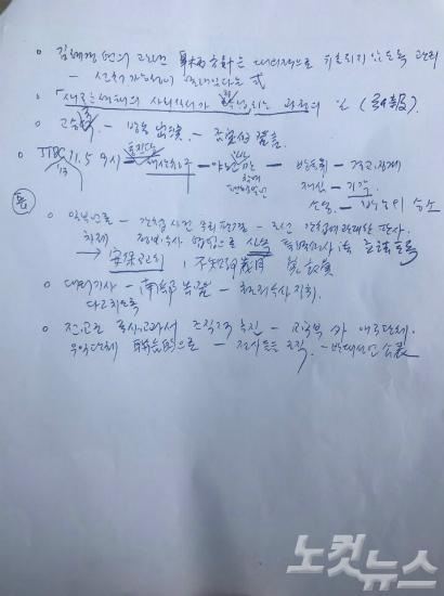 뚜껑 열린 우병우 '판도라' 문건…朴 정부 정경유착 증거