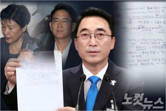 靑, '朴 기밀문서' 일부만 공개…파급력 상상불가