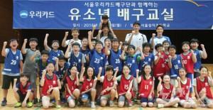 우리카드 배구단이 서울 지역 유소년, 동호인들을 위해 '찾아가는 위비 배구 교실'을 진행한다고 17일 밝혔다. 사진은 지난해 열린 유소년 배구 교실. (사진=우리카드 제공)