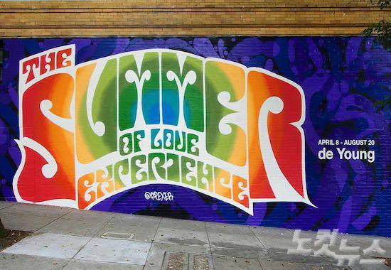 히피 문화의 본고장, 샌프란시스코에서 즐기는 '레트로 여행'