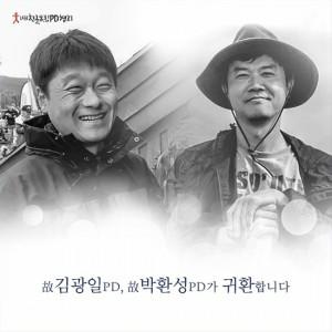 왼쪽부터 故 김광일·박환성 PD (사진=한국독립PD협회)
