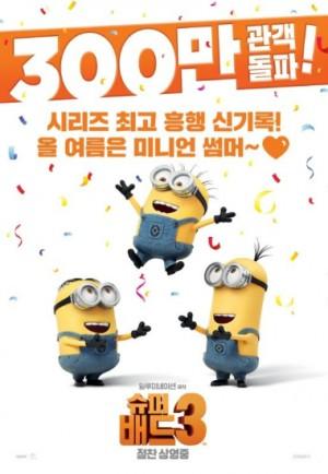 '슈퍼배드3' 300만 돌파 기념 포스터