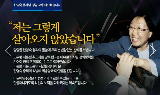 [논평] '한명숙 출소'로 불붙은 사법적폐 논쟁