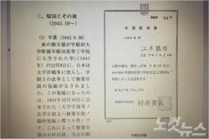 문선명 총재의 1943년 일본 와세다대학 부설공고 졸업장.