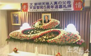 사진은 일본 오사카 제8지구 경판 가정교회 내 문선명 5주기 추모 현장.