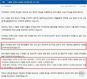 황주홍 의원실의 주장을 반박하는 국토교통부의 해명 자료. (사진 = 국토교통부 홈페이지 캡처)