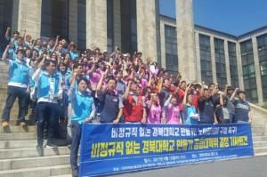 13일 오후 12시 경북대 본관 앞에서 비정규직 노동자들이 차별없는 정규직화를 요구하는 기자회견을 열고 있다. (사진=전국대학노동조합 제공)