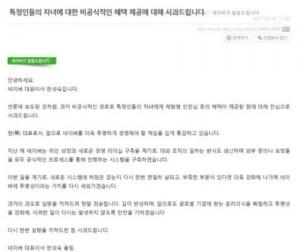 한성숙 네이버 대표이사가 올린 사과문 (사진=네이버 다이어리 캡처)