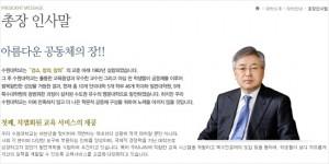 수원대 이인수 총장 (홈페이지 캡처)