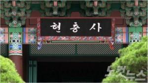 박정희 전 대통령 친필 현판