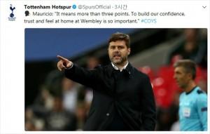 마우리시오 포체티노 토트넘 감독은 손흥민의 선제골을 시작으로 3-1 승리를 거둔 보루시아 도르트문트와 UEFA 챔피언스리그의 승리가 '웸블리 징크스'를 깰 자신감을 얻었다고 평가했다.(사진=토트넘 공식 트위터 갈무리)