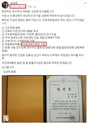 20대 총선 당시 국립한방의료원 설립 공략을 내세운 김성태 의원. (사진=김성태 의원 페이스북 캡처)